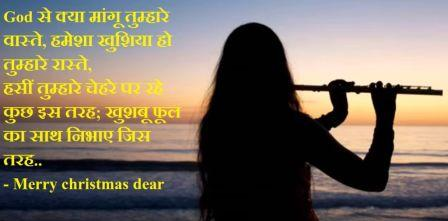 Happy Christmas Shayari in Hindi