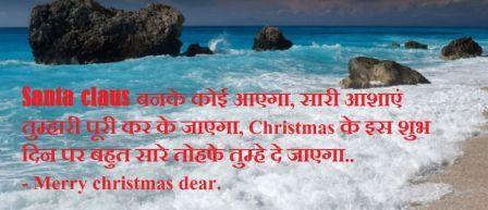 Happy Christmas Shayari wishes in Hindi