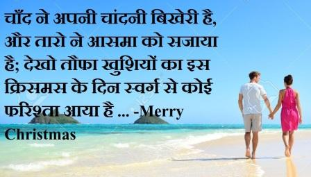christmas shayari in hindi - christmas ki shayari