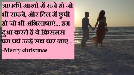 christmas wishes in hindi for dear one